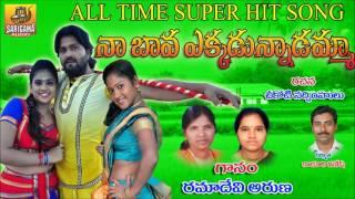 Na Bava Ekkadunnadamma | 2017 Telugu Folk Songs | Telangana Folk Songs | Folk Songs | Janapada Songs