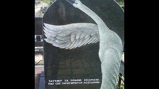 Надгробные памятники , кладбище Берковцы(, 2013-12-26T15:02:40.000Z)