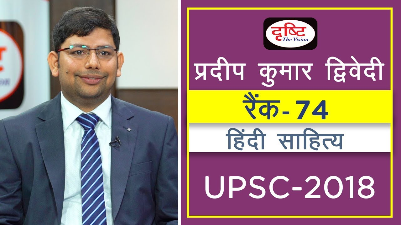 Drishti IAS Coaching in Delhi, Best UPSC Website For IAS