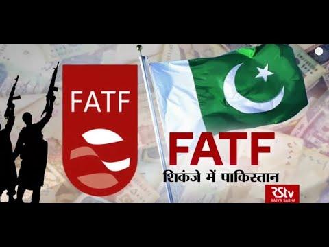 RSTV Vishesh – 22 Feb, 2019: FATF : Noose Tightens for Pakistan : FATF | शिकंजे में पाकिस्तान
