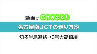 3_5_名古屋南JCT ⑤(知多半島道路→大高線)編