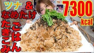 【MUKBANG】 SO EASY!! DOUBLE TASTE! TUNA & NAMETAKE Takikomi Gohan [5Kg] 7300kcal [CC Available]