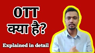 What is OTT? Explained in Hindi.