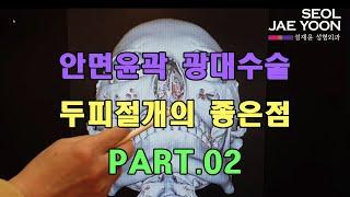 안면윤곽 광대수술 할 때 두피절개 수술법의 좋은점 PA…