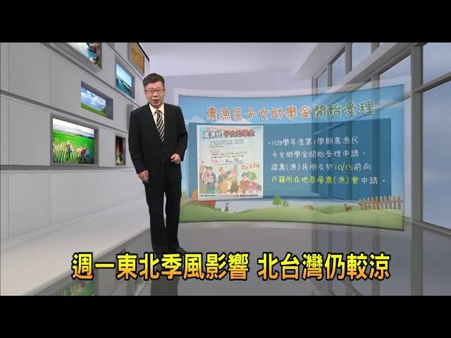 2020.09.28─嘉愷農業氣象週週報