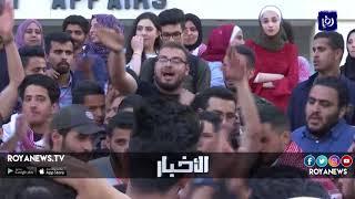 قائمة النشامى تفوز بنصف المقاعد في مجلس اتحاد طلبة الجامعة الأردنية - (20-4-2018)
