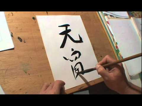 Ideogramas Chinos y Caligrafía China VII