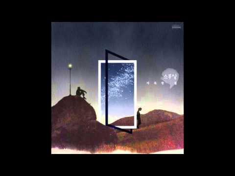 스무살 (20 Years of Age) - 아득한 별 (Distant Stars) (Lyrics, English Translation)