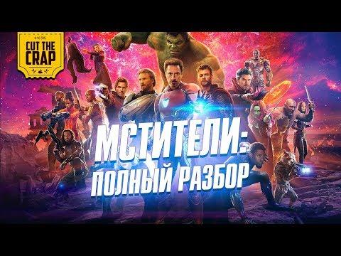 Все, что вы могли не заметить в фильме 'Мстители: Война Бесконечности' | Киновселенная Marvel 2018