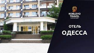 Коблево Видео Отель Одесса Обзор номеров отзывы