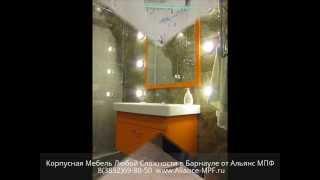 Галерея мебели - Мебель для ванной комнаты на заказ в Барнауле - Корпусная Мебель Любой Сложности(, 2014-08-09T03:24:59.000Z)