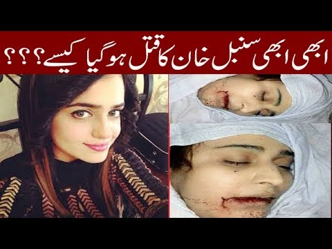 Pakistani actor sumbal khan death murder news he is realy death