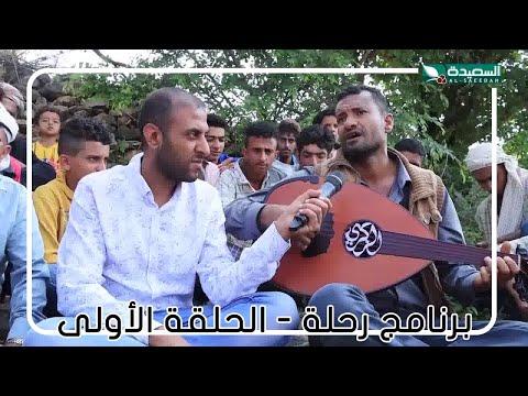 رحلة مع عبدالسلام الشريحي في ربوع السعيدة - الحلقة الاولى
