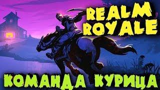 Убийца Fortnite? Бесплатная Battle Royale игра - Realm Royale