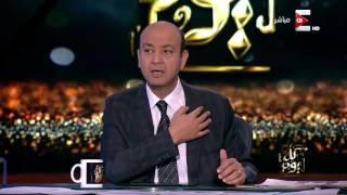 كل يوم - عمرو أديب: أنا نفسي أعرف الناس اللي بتقتل الجنود في سيناء عاوزين ايه وهدفهم ايه ؟