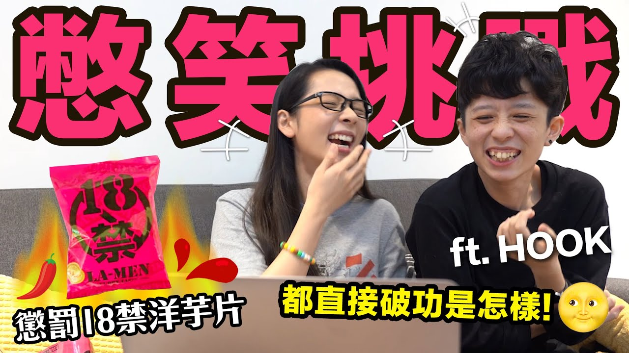 憋笑挑戰大失敗! 狂吃18禁辣洋芋片當懲罰 🔥 ♥ 滴妹 ft. HOOK