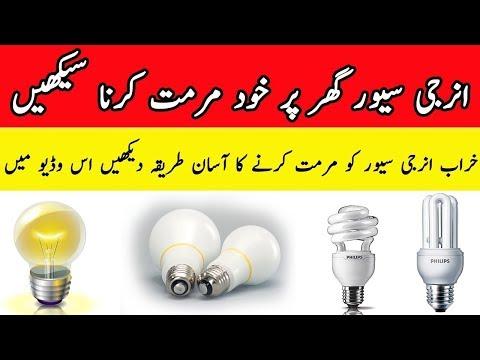 Energy Saver Lamp repairing