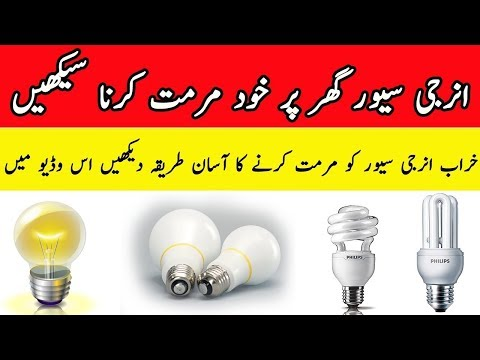 Energy Saver Lamp repairing