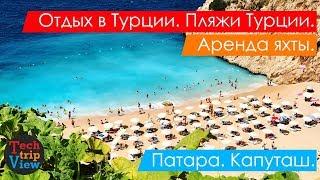 Лучшие пляжи Турции. Турция 2018. Путешествия и отдых на Пляж Патара и пляж Капуташ.