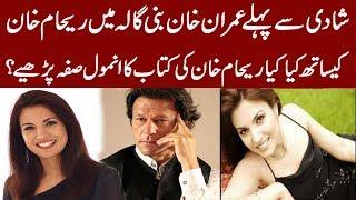 شادی سے پہلے عمران خان نے بنی گالہ میں مجھے بلایا اور وہاں ایسی حرکت کی کہ?