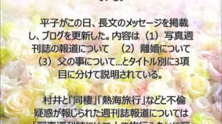 平子理沙、村井克行との不倫報道を否定 平子理沙が村井克行との不倫疑惑...