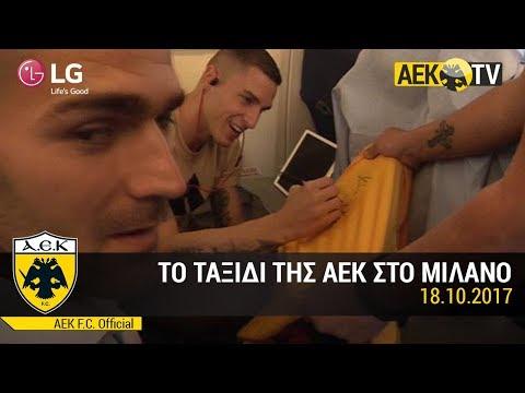 AEK F.C. - Το AEK TV «πέταξε» με την ΑΕΚ