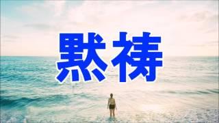 【3.11】黙祷【文化放送】