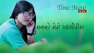 New Nepali Song तिमी मेरो पिरती हाै By Deshu Suhang