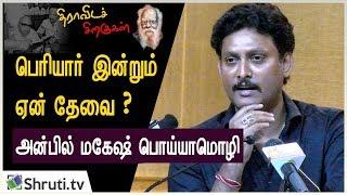 பெரியார் இன்றும் ஏன் தேவை ? அன்பில் மகேஷ் பொய்யாமொழி | Anbil Mahesh Poyyamozhi speech