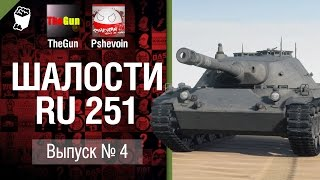 Шалости на Ru 251 - Выпуск №4 - от TheGUN и Pshevoin [World of Tanks]
