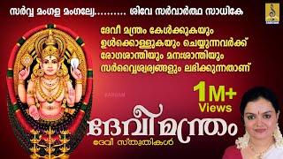 ദേവീമന്ത്രം അനശ്വര ഗായിക രാധിക തിലകിന്റെ ശബ്ദ മാധുര്യത്തിലൂടെ  Devi Manthram   Radhika Thilak