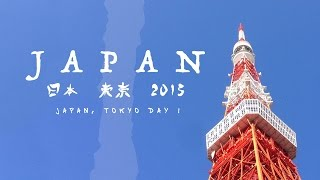 JAPAN Day 1 (Tokyo) | Alice & Errol