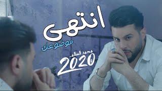 محمد السالم - انتهى موضوعك (فيديو كليب / حصري) | 2020
