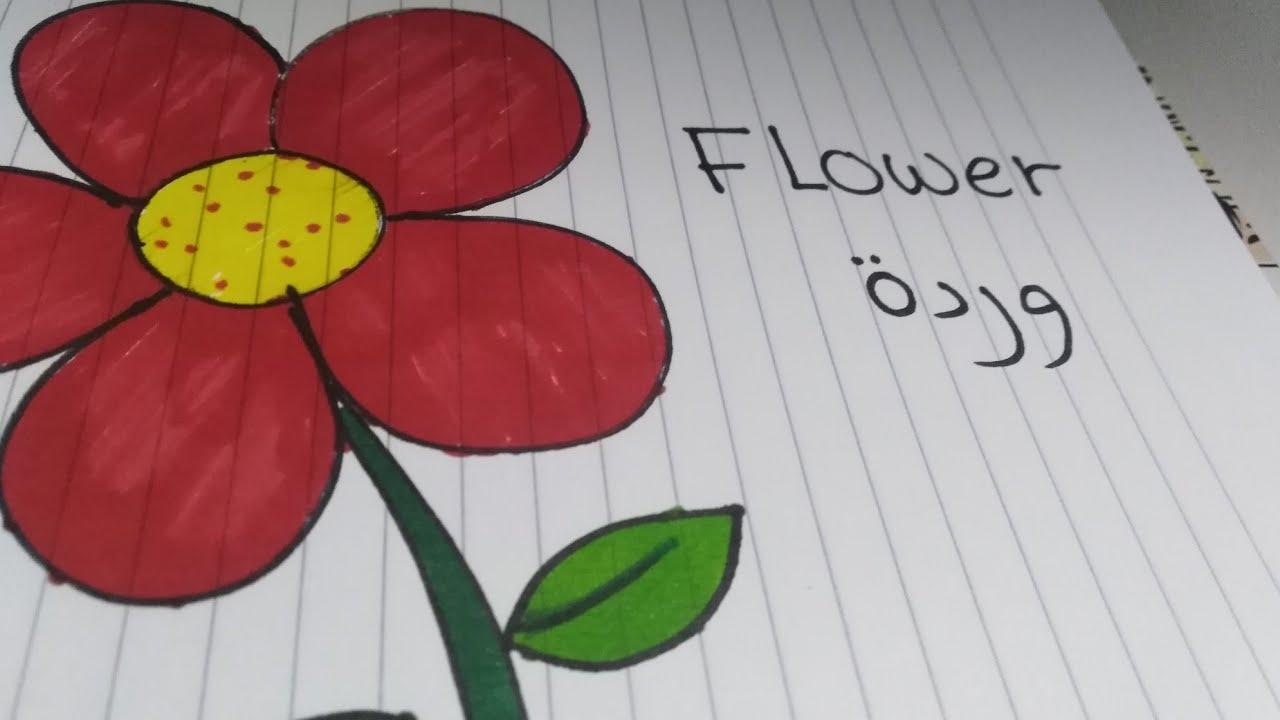 طريقة رسم وردة للاطفال بطريقة سهلة جدا How To Draw A Flower For