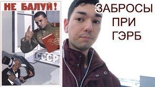 ЗАБРОСЫ ПРИ ГЭРБ РЕФЛЮКС ЭЗОФАГИТЕ