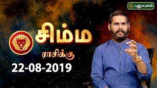 Rasi Palan | Simha | சிம்ம ராசி நேயர்களே! இன்று உங்களுக்கு… | Leo | 22/08/2019