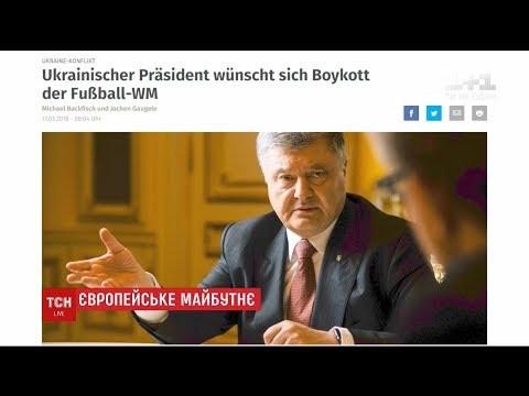Порошенко заявив, що Україна стане членом ЄС за кілька років
