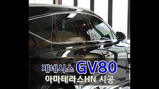 GV80 가솔린2 5T 비크블랙 브라운 색상 아마테라스…