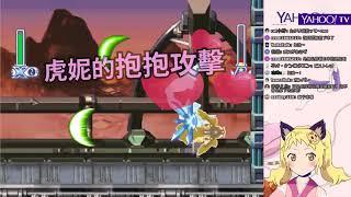 【LIVE精華】#13 虎妮挑戰洛克人下集!