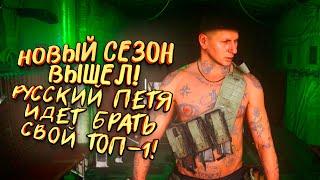 НОВЫЙ СЕЗОН ВЫШЕЛ! - РУССКИЙ ПЕТЯ ИДЕТ БРАТЬ СВОЙ ТОП-1! - Call of Duty: Warzone