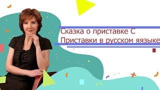 Сказка о приставке С | Приставки в русском языке | Правописание приставок