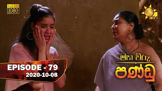 Maha Viru Pandu | Episode 79 | 2020-10-08 Thumbnail