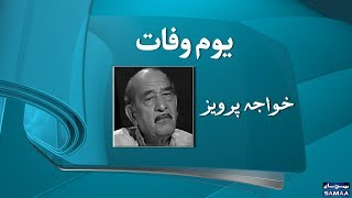 Khawaja Pervez | Pakistani Composer | SAMAA TV | 20 June 2018