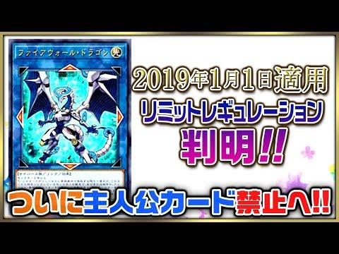 遊戯王2019年1月リミットレギュレーション判明
