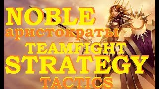 АРИСТОКРАТЫ NOBLE ORIGINS STRATEGY | Full Gameplay Teamfight Tactics | League of Legends Auto Chess