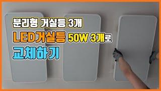 3등 거실등 등기구 LED등 50W 3개 교체 설치 방…