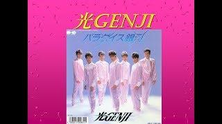 召使(♀)が光GENJIの好きな曲TOP5を紹介。