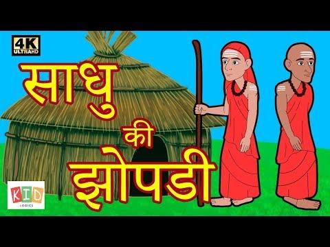 साधु की झोंपड़ी | New Story 2019 | Hindi Kahaniya| Dadimaa Ki Kahaniya | Baccho Ki Kahani