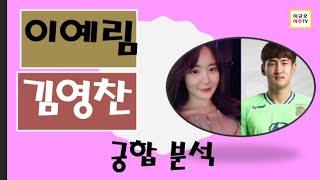 이예림(이경규 딸) & 김영찬(축구선수) 커플 - 사주 궁합 분석