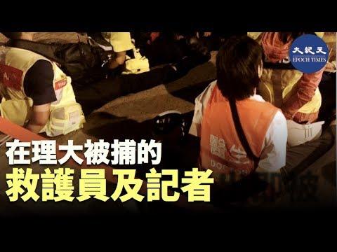 11月17日在理大做義務護理及現場採訪記者,聽信警方說10點前疏散都可自行離開,但離開時卻全部被捕。